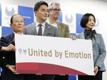 「感動で、私たちは一つになる」 東京五輪パラ、スローガン発表 画像1