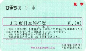 JR東日本、4月で旅行券廃止へ 5月から払い戻し 画像1