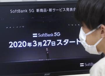 ソフトバンク5G、千円追加で 27日開始、基本料は2年間無料 画像1
