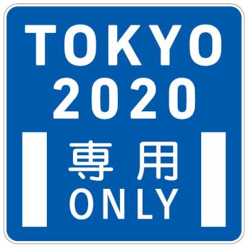 五輪車両、ステッカーはピンク色 青地の道路標識も決定、警察庁 画像1
