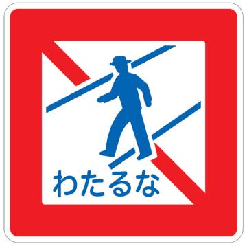 横断禁止「わたるな」 道路標識、子ども向けに平仮名も 画像1