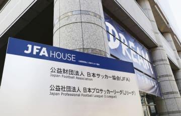 天皇杯、J1登場は4回戦から 日本サッカー協会理事会 画像1