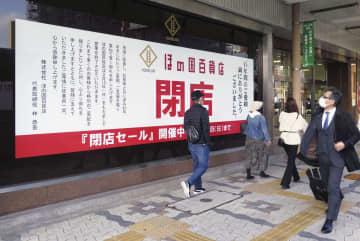 愛知・豊橋の百貨店が閉店 業績悪化、45年の歴史に幕 画像1