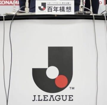 今季のJリーグ、降格なし 臨時実行委で決定、公式戦中断で 画像1