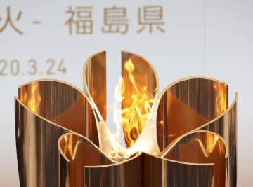 五輪聖火、1カ月程度福島に保管 延期で「Jヴィレッジ」に設置へ 画像1