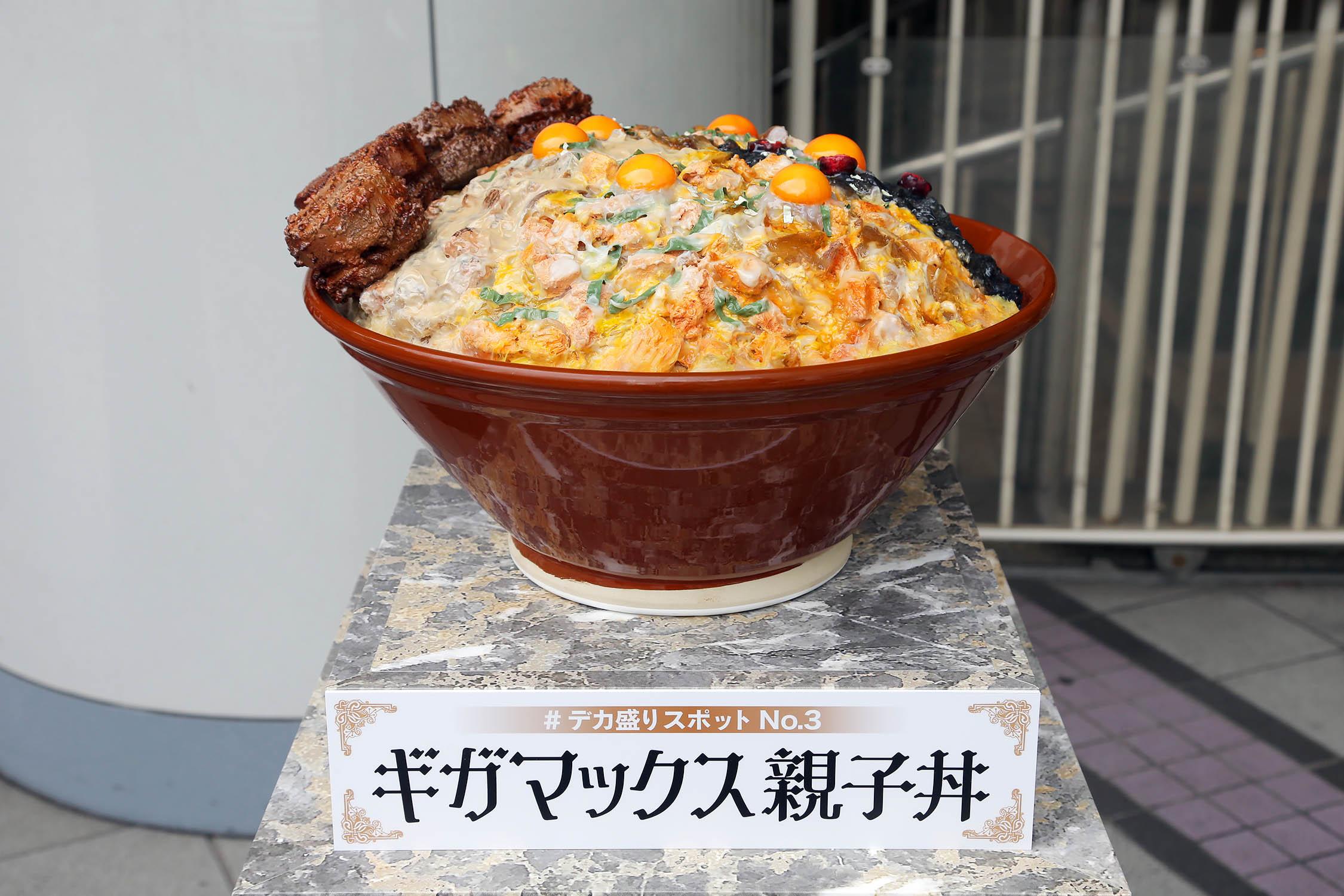 ギガマックス親子丼のレプリカ
