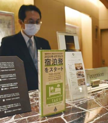 福岡の宿泊税、徴収始まる コロナ受け、不安の声も 画像1