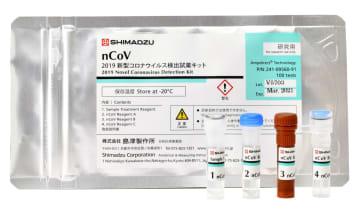 島津製作所、1時間で感染を検査 20日からキット発売 画像1