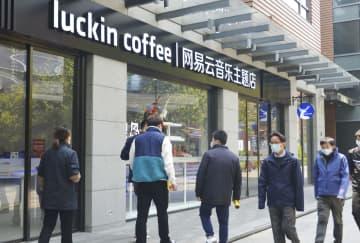 中国で急成長のカフェが経営危機 粉飾決算、米の視線厳しく 画像1