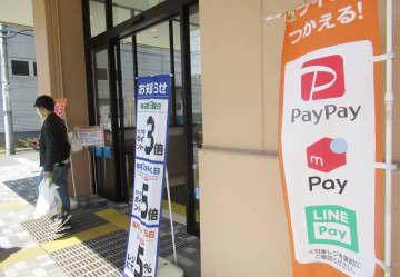 感染回避でスマホ決済の小売店増 根強い「現金信仰」に変化 画像1