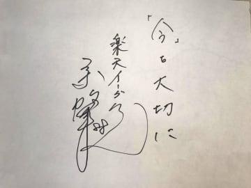 楽天の三木監督、精神面を心配 選手に色紙でメッセージ 画像1