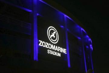 ロッテ、ZOZOマリンを青色に 医療関係者に感謝と応援 画像1