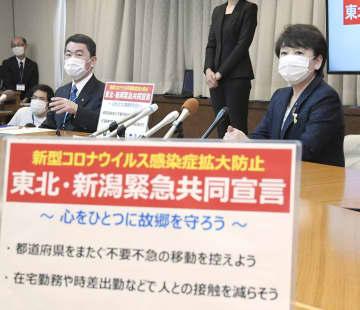 東北と新潟、感染防止へ「団結」 7県の知事が緊急共同宣言 画像1