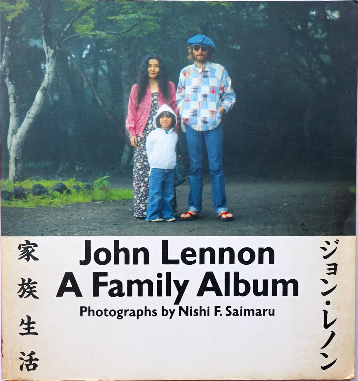 家族記念写真集『ジョン・レノン家族生活』(西丸文也著 小学館刊)。ジョンとヨーコとショーンの幸せな日々が収められている。