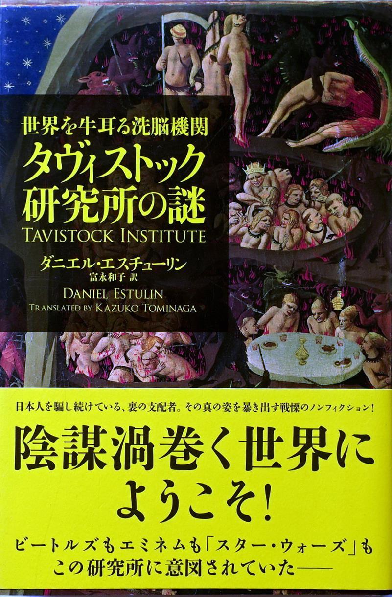 『世界を牛耳る洗脳機関 タヴィストック研究所の謎』(ティー・オーエンタテインメント)という本のオビにはビートルズの文字が。