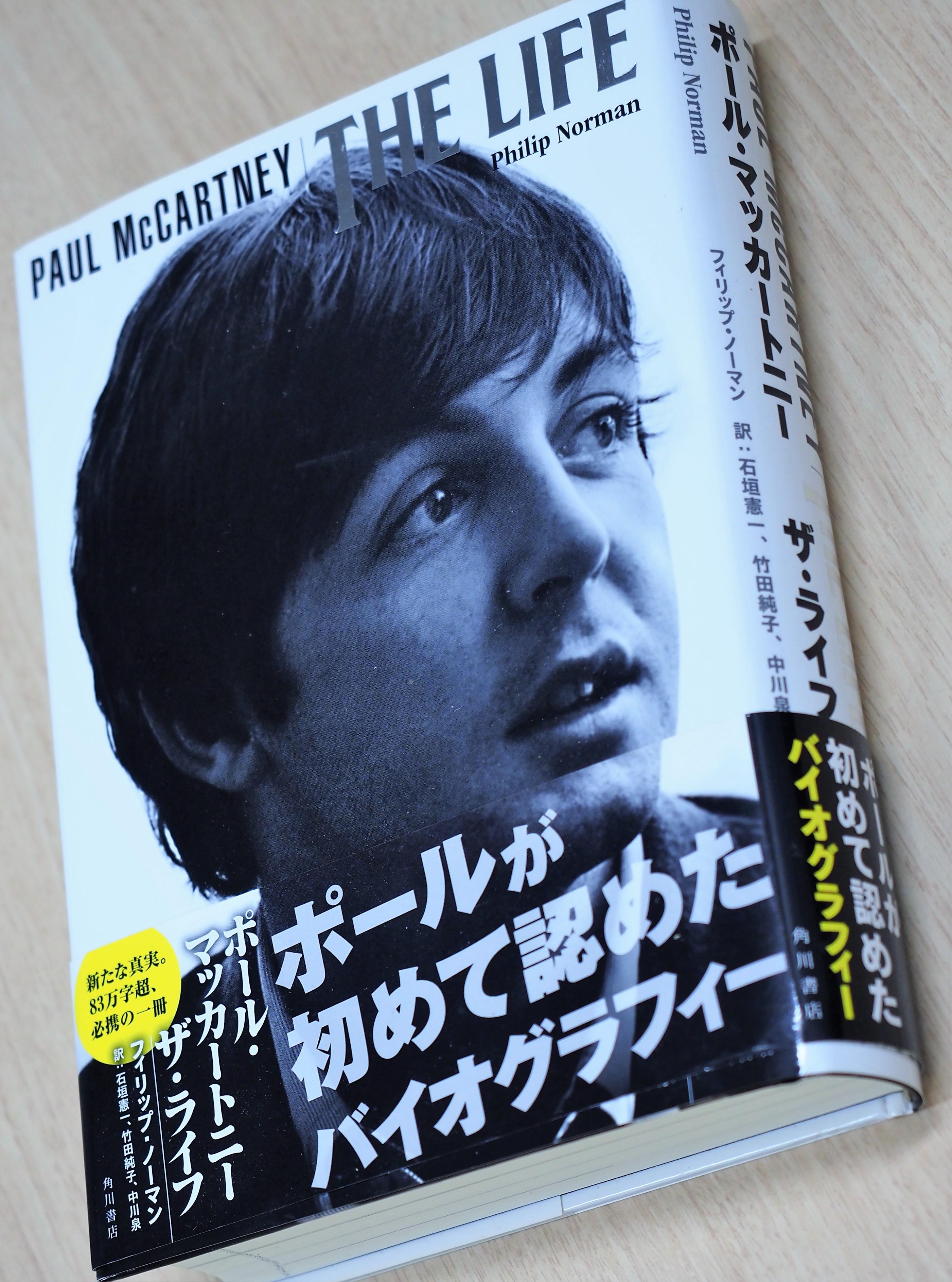 『ザ・ライフ』(角川書店)。