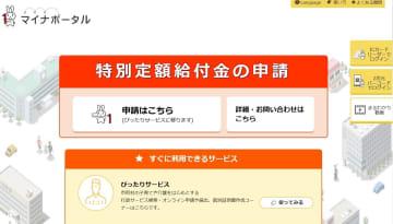 10万円給付オンライン申請開始 679市区町村、全体の39% 画像1
