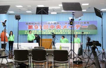 全労連系も動画メーデー 全労協は規模縮小し集会 画像1