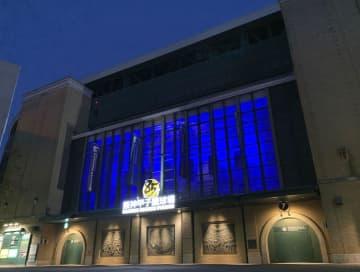 甲子園を青色ライトアップ 医療従事者らに感謝伝える 画像1