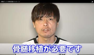 G大阪が骨髄バンク啓発 下部組織の13歳選手が移植必要 画像1