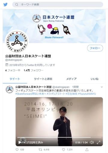 羽生結弦が動画で演目を熱演 日本連盟ツイッターで 画像1