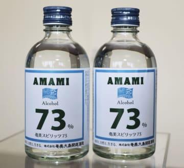 黒糖焼酎で消毒アルコール 奄美大島の酒造会社 画像1
