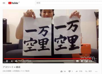 西藤選手らが書道体験ライブ配信 フェンシング選手会、違う顔見て 画像1