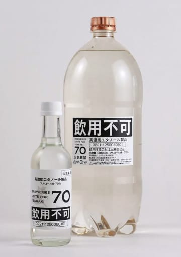 余ったビールを消毒液の原料に 茨城の酒造会社、無償提供へ 画像1