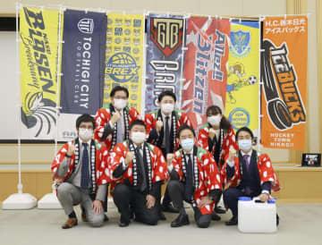おうち温泉、選手のデリバリーで 栃木のプロスポーツチーム 画像1
