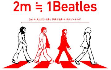 「社会的距離」楽しく紹介 ビートルズ、クロマグロ 画像1