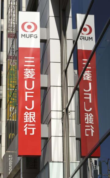 三菱UFJ、店舗数を4割減に 23年度末、アプリを充実 画像1
