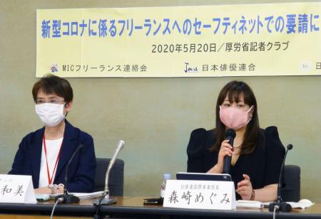 記者会見する日本俳優連合の森崎めぐみさん(右)と出版ネッツの杉村和美さん=20日午後、厚労省