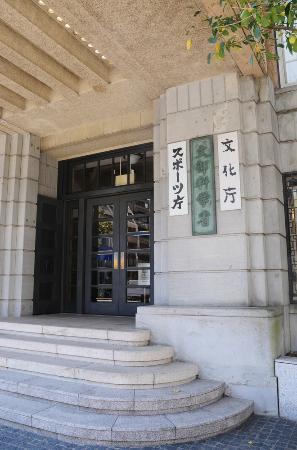 文部科学省、文化庁、スポーツ庁、旧庁舎の入り口に掛かる看板=東京都千代田区霞が関