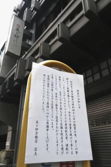 美々卯社員が救済申し立て 関東で全店閉店、一部解雇も 画像1