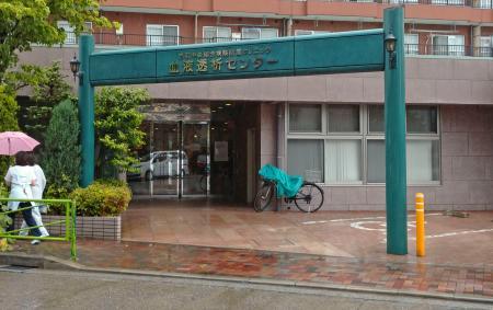 赤羽中央総合病院付属クリニックの血液透析センター=19日、東京都北区