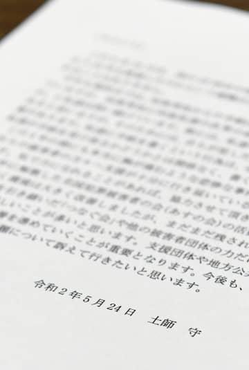「淳への思い変わらない」 神戸の児童殺傷、父が手記 画像1