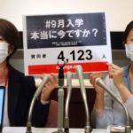 9月入学制の拙速な導入に反対するNPO法人キッズドアの渡辺由美子理事長(左)と日本大の末冨芳教授=26日午後、文科省