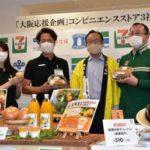 大阪産食材の応援企画を発表したコンビニ3社の担当者ら=27日午後、大阪市