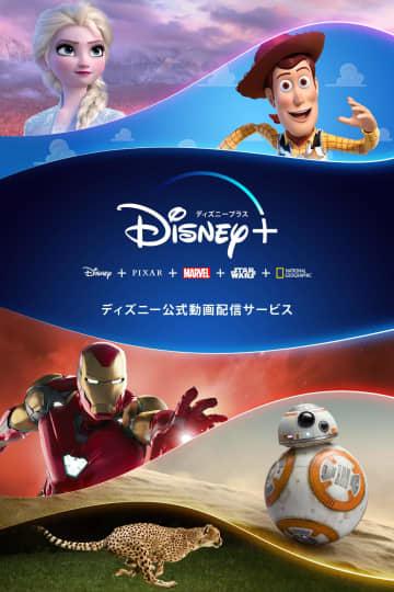 ディズニー定額配信、日本でも 6月開始、月額770円で見放題 画像1