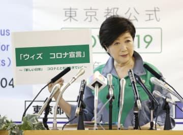 経済再開、6月から本格化 東京の休業要請緩和、第2段階へ 画像1