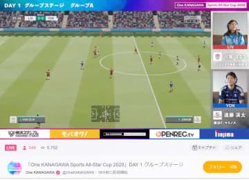 神奈川、eスポーツで医療者支援 ネット配信、横浜M遠藤ら熱戦 画像1