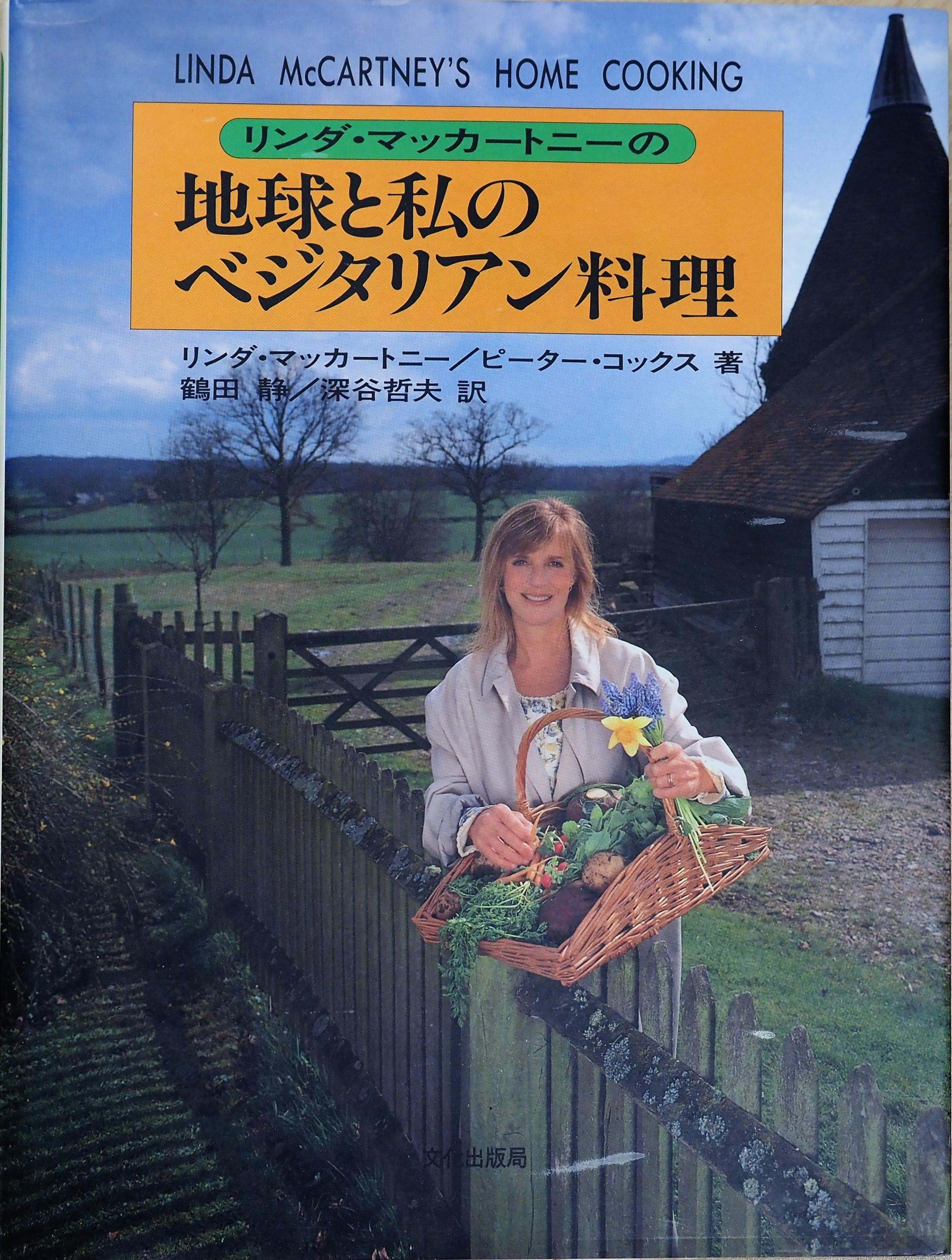『リンダ・マッカートニーの地球と私のベジタリアン料理』(文化出版局)