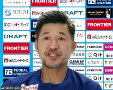 三浦知良「第一歩踏み出せた」 J1横浜FC、チーム始動 画像1