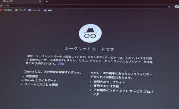米グーグルを集団提訴 「秘密モード」で情報収集 画像1