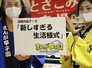 まんが甲子園、8月ウェブで開催 テーマは「新しすぎる生活様式」 画像1