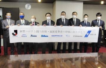 Jリーグ再開決定を報告、神奈川 チェアマン、黒岩知事に 画像1