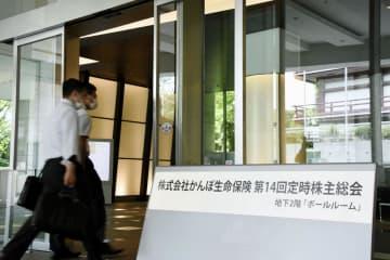 かんぽ不正販売で株主に謝罪 千田社長「二度と起こさない」 画像1