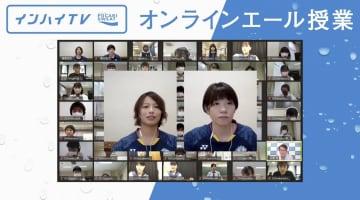 バド福島・広田組が学生にエール 高校総体中止でオンライン授業 画像1