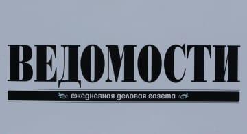 ロシア有力紙、記者ら一斉退職 政権批判禁止の編集長は残留 画像1
