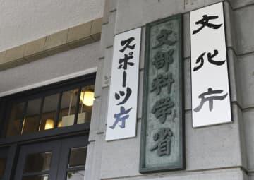 「暴力なくし、科学的指導を」 日本学術会議、スポーツ庁に提言 画像1